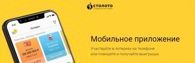 Особенности мобильного приложения Столото