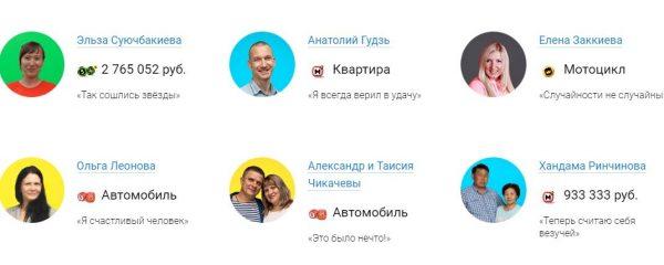 Финалисты мобильного приложения Столото
