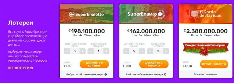 лотереи Lotto247